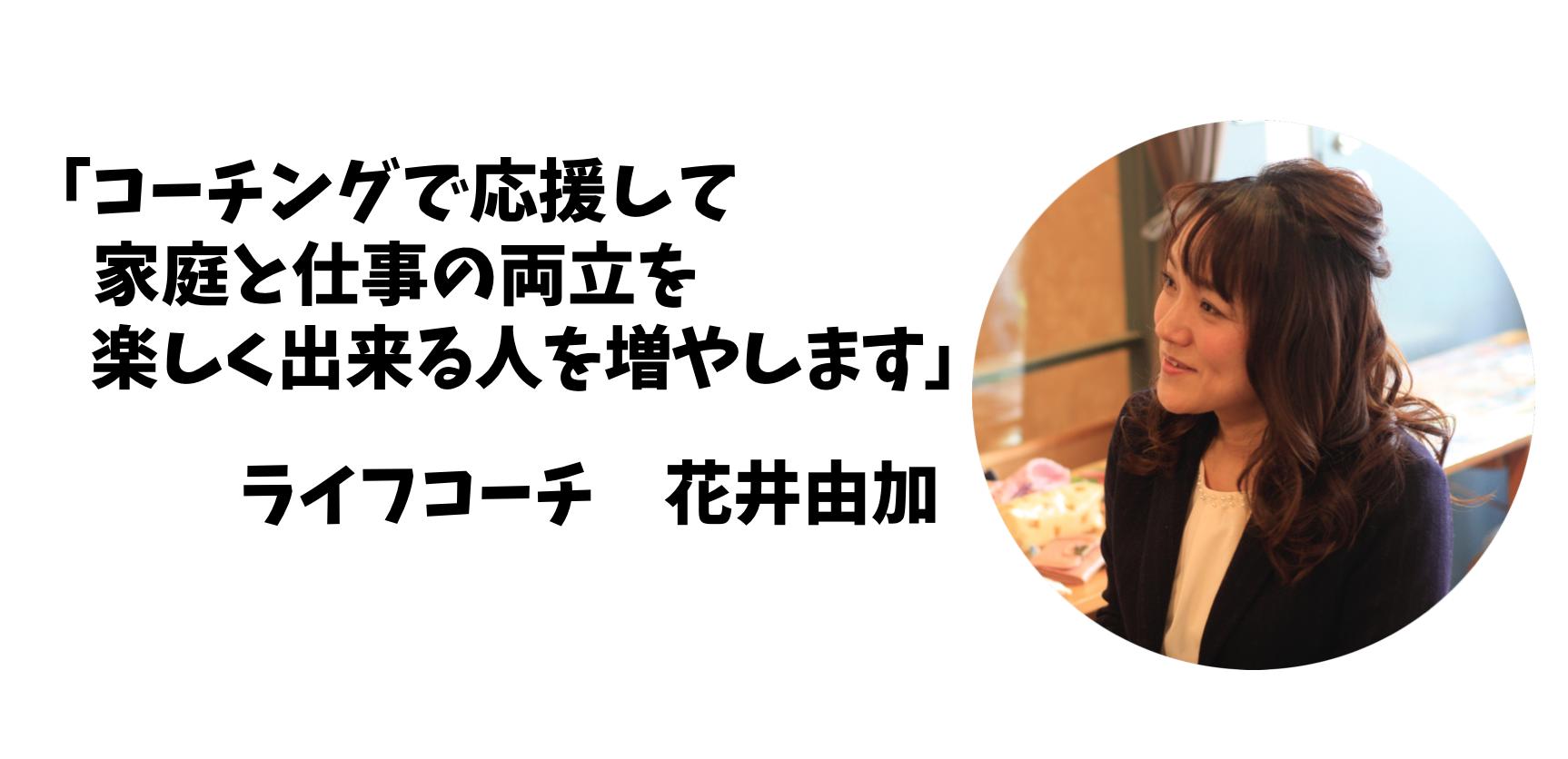 ライフコーチ花井由加