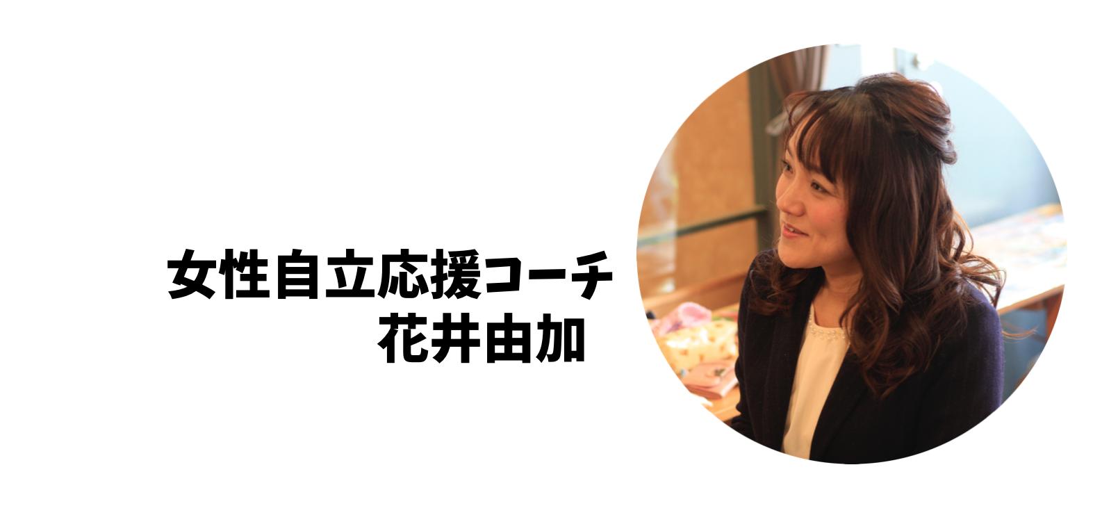 女性自立応援コーチ 花井由加