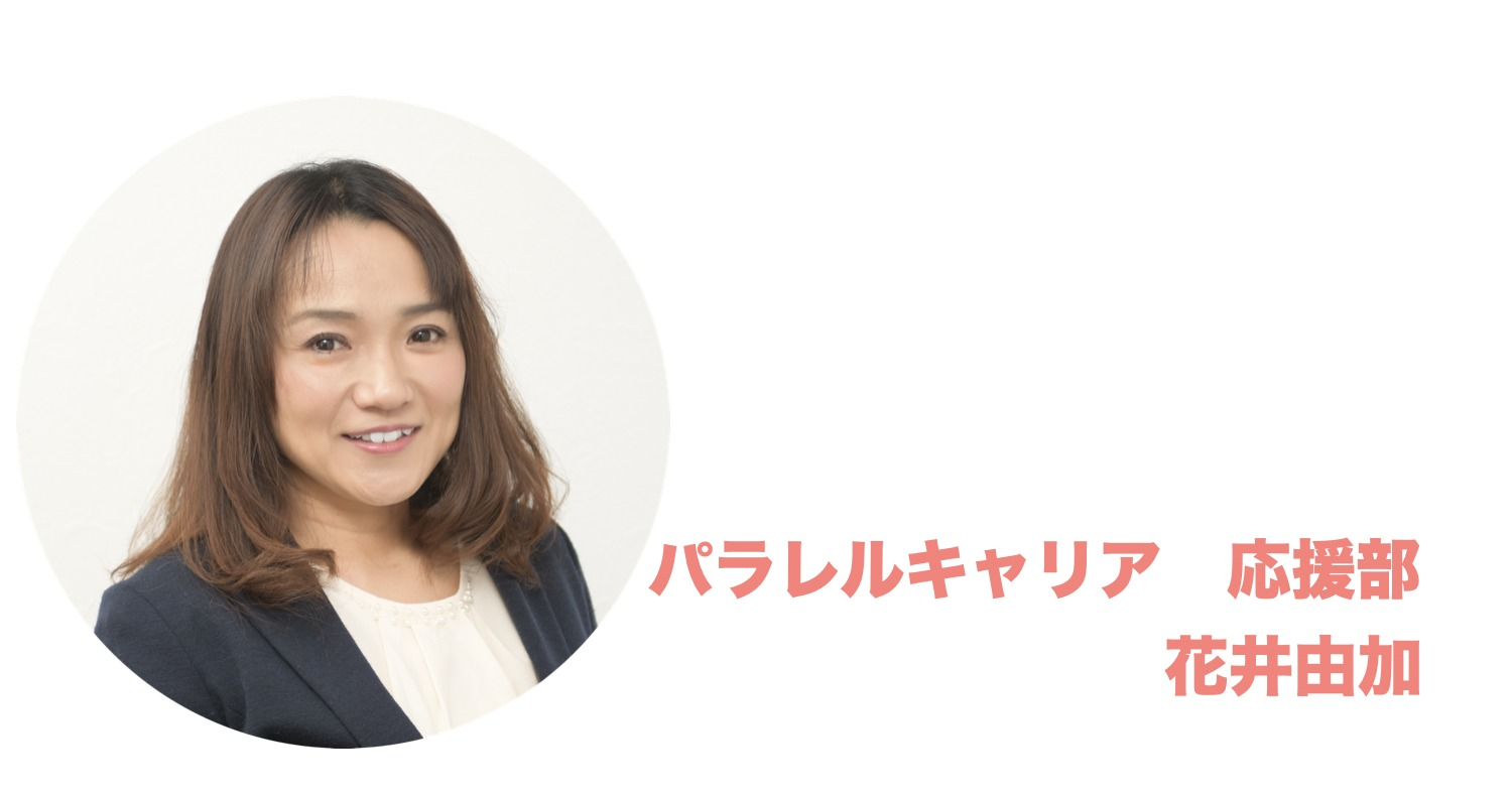 パラレルキャリア応援部 花井由加