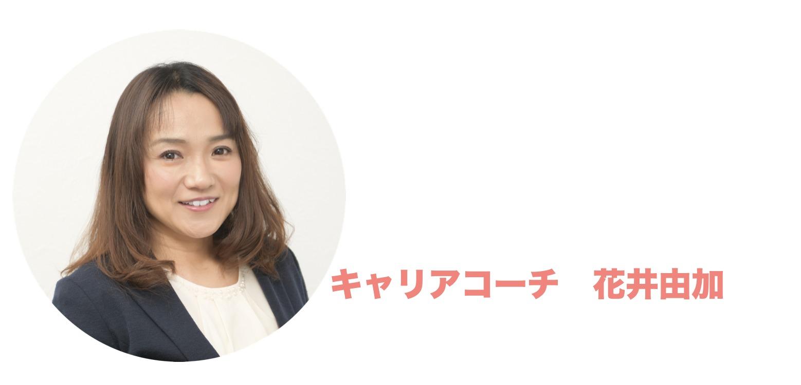 キャリアコーチ 花井由加